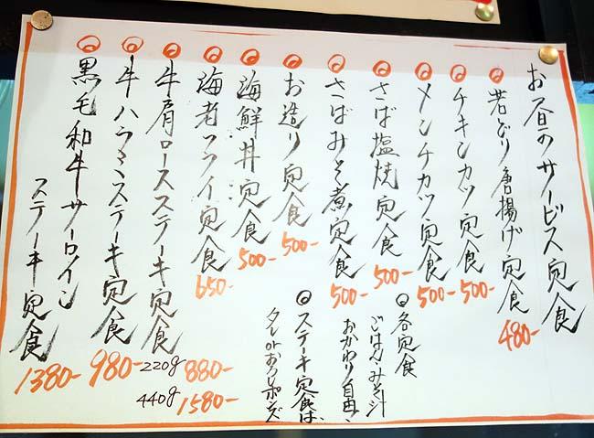 明石八 天満店(大阪)日中11~17時限定でハイボールを39円で呑める居酒屋!海鮮も新鮮!