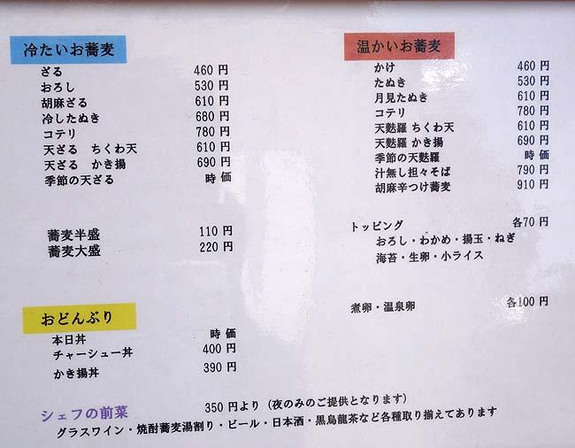 a la 麓屋 [あらふもとや](東京田町)元フレンチシェフが創るちょいお高め立ち食い系そばで「ざる蕎麦」