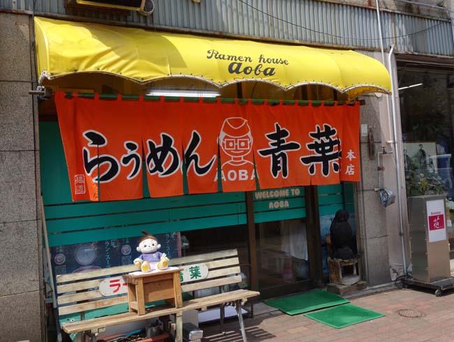 旭川らぅめん青葉 本店(北海道)昭和22年創業旭川老舗の醤油ラーメンの味はオーソドックス?