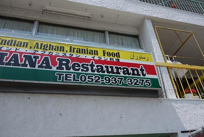 アリアナレストラン(愛知名古屋車道駅)700円台でいただけるチキンカレーセット
