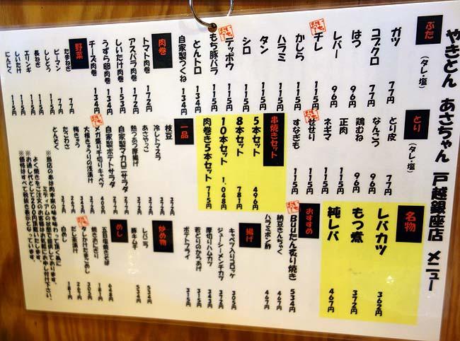 やきとん あさちゃん 戸越銀座店(東京)ドリンク1杯串3本小鉢1品のセットで648円のやきとん屋さん