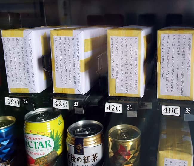 秋葉原のとてつもなくアングラ体験ができる自販機群はここだ!(東京)