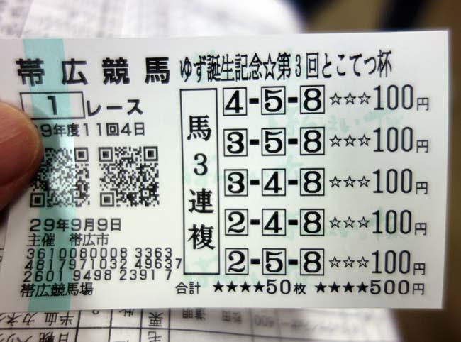 2度目の来訪「ばんえい競馬」果たして今回は稼ぐことができたのか?(北海道帯広競馬場)
