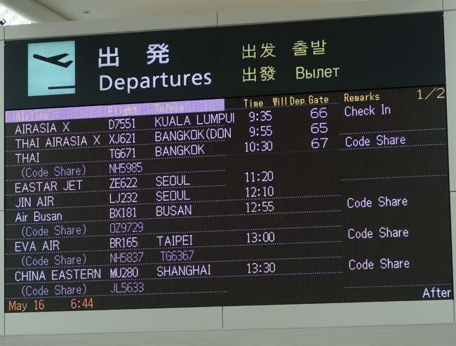 いよいよコミュ障英語でけへん男が海外逃亡を実行へ・・・行く先は?エアアジアでクアラルンプール?