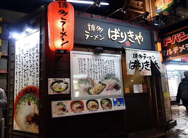 ばりきや 札幌駅前店(北海道)この北の国でいただける本場博多の豚骨らーめん