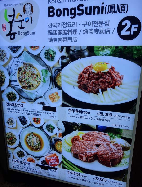 ポンスニ(鳳順)BONGSUNI(韓国ソウル明洞)パンチャン(おかず)が10種類!豚プルコギ定食1000円