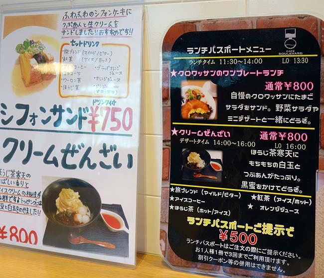カフェ ブールヴァール[BOULVARD](北海道札幌大通)卵たっぷりクロワッサンサンドのワンプレートランチ