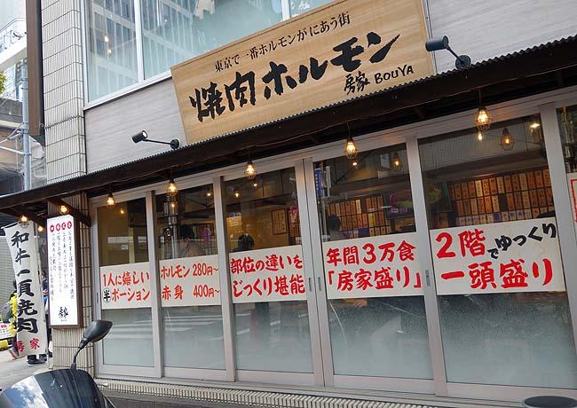 東京昼呑みの聖地赤羽で本日は宿泊♪焼肉食べ放題と六厘舎系列のつけ麺