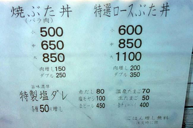 豚丼専門店 ぶたや(愛知名古屋)帯広豚丼とは一線を違える名古屋グルメ豚丼