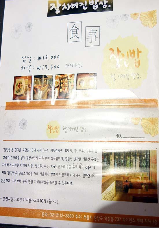なんと!20種類近くの日替わりおかずが揃ったソウル江南の韓式定食1200円の味は?