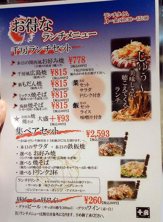 千房 札幌アスティ45店(北海道)久しぶりの関西お好み焼きをチーズ玉でいただく
