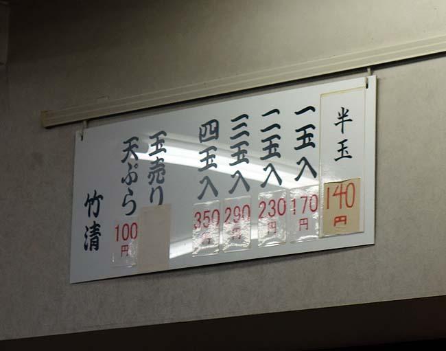 竹清 本店(香川高松)香川セルフ元祖と言われるさすがのぶっかけうどんと半熟卵天と竹輪天