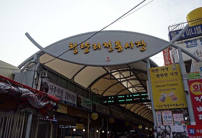 ソウルの市場めぐりで絶対にここは行くべき!「清涼里伝統市場」こんなにもローカル色強く巨大とは!