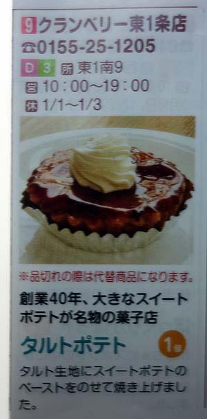 クランベリー[Cranberry] 東1条店 (北海道)スイーツめぐり券を使って5軒目「タルトポテト」