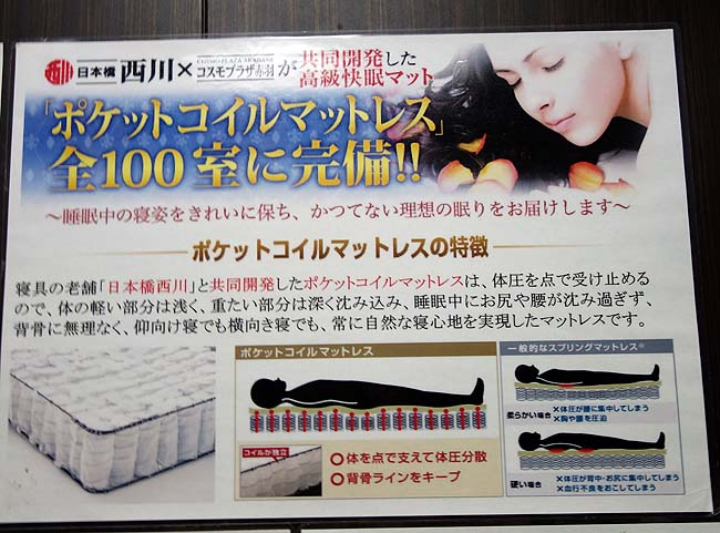 コスモプラザ赤羽(東京)楽天トラベル訳ありプランで1800円の激安カプセルホテルです