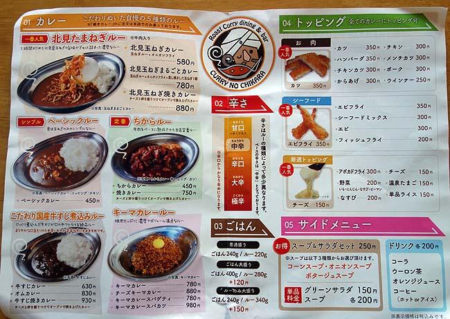 カレーのちから(北海道北見)激安!350円のテイクアウトカレーは甘さの後に辛さがガツンとくるタイプ