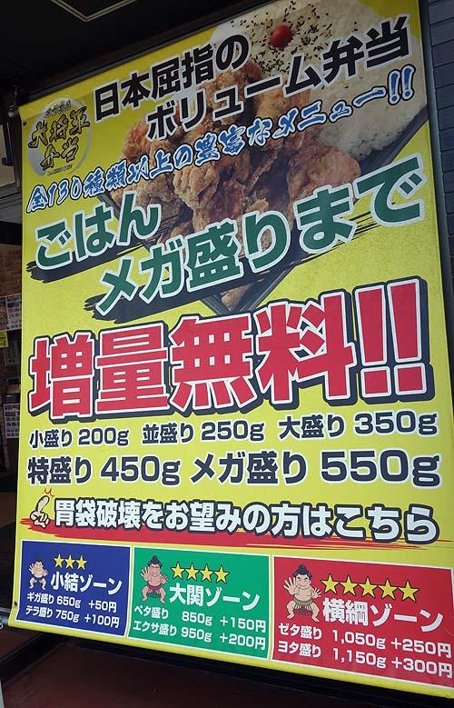 メガ盛り大将軍弁当 高城柳通り店(大分市)ご飯550gデカ盛り無料!鶏天&醤油鶏唐揚げWセット