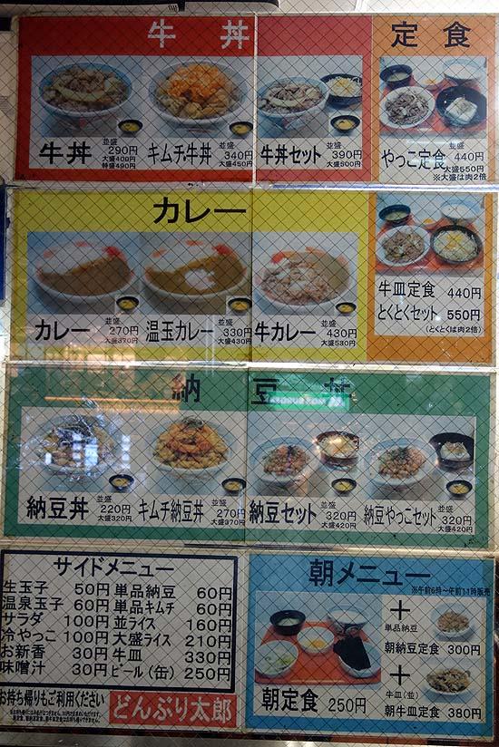 丼太郎 茗荷谷店(東京)ノスタルジーを感じる味噌汁付き牛丼並290円の牛丼専門店