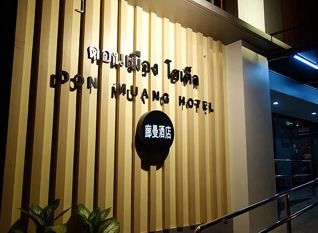 英語でけへんコミュ障男の海外1人旅・・・果たしてタイ・ドンムアンにていかにホテルへチェックインしたか