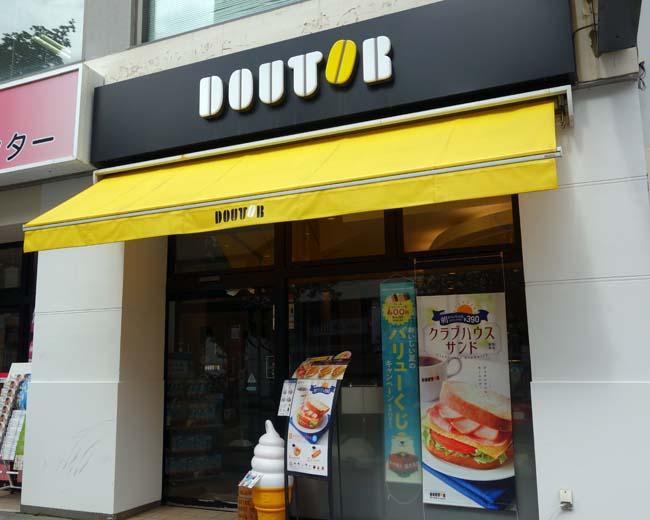 ドトールコーヒーショップ 旭川買物公園通り(北海道)朝カフェセット390円でクラブハウスサンド