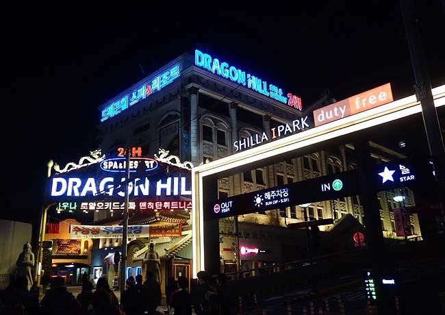 本日の宿泊はホテルではありません!韓国文化のチムジルバンで韓国人に混じっての雑魚寝♪