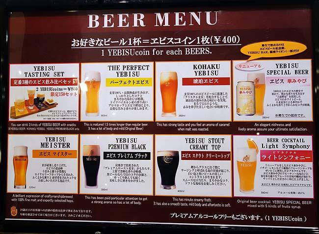 ヱビスビール記念館(東京恵比寿)有料のテイスティングサロンがまた雰囲気ええです♪