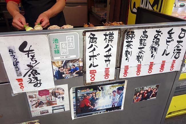 焼鳥エビス(東京)戸越銀座食べ呑み歩きの4軒目は「やきとり」をテイクアウトして呑む!