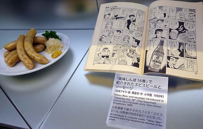 ヱビスビール記念館(東京恵比寿)ビール好きならばきっと行って損はしない無料見学施設