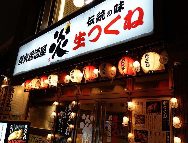 炭火居酒屋 炎 旭川2条店(北海道)750円で呑み放題をつけることができる!生つくねが有名な大衆酒場