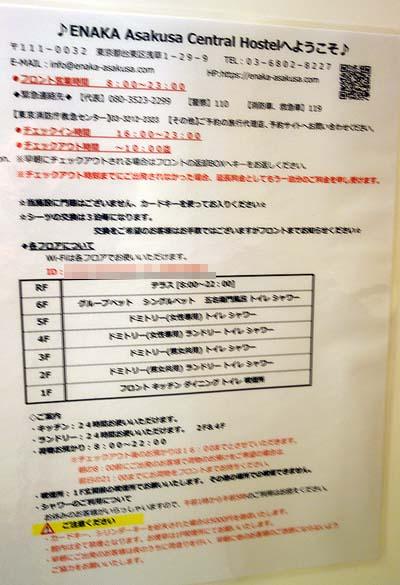 ENAKA Asakusa Central Hostel(東京)浅草観光の外国人バックパッカーが集うカプセルホテル宿でコミュ障日本人はどうする?