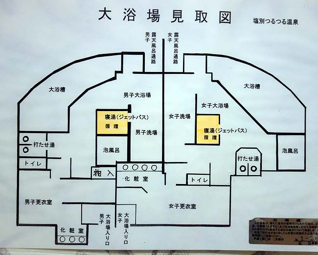 塩別つるつる温泉(北海道北見)アルカリ泉なのにこの硫黄の香りは珍しい100%源泉かけ流し![施設編]
