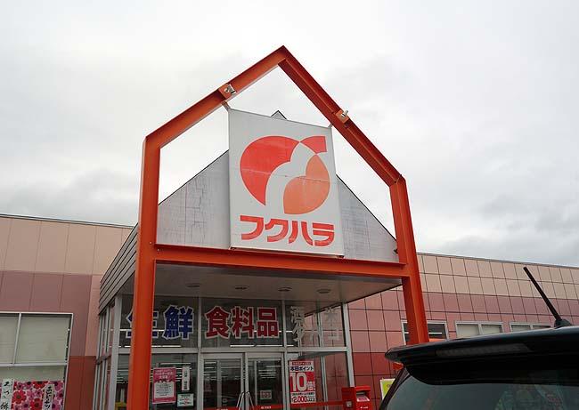 フクハラ 標茶店(北海道)ボイル花咲ガニが半額の290円!/ご当地スーパーめぐり