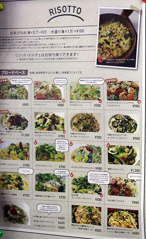 リゾッテリア ガク[Risotteria GAKU](北海道札幌大通)スモークチキンと夏野菜のリゾット