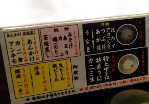 元祖寿司 渋谷道玄坂店(東京)ほとんどの皿が90円と激安首都圏ローカルチェーン回転寿司