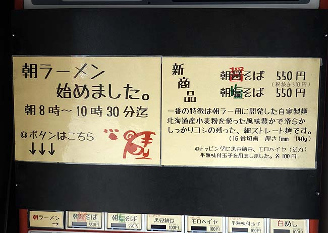 麺場 浜虎(神奈川)横浜駅で人気のラーメン屋さんで朝ラー(朝醤そば550円)してきた