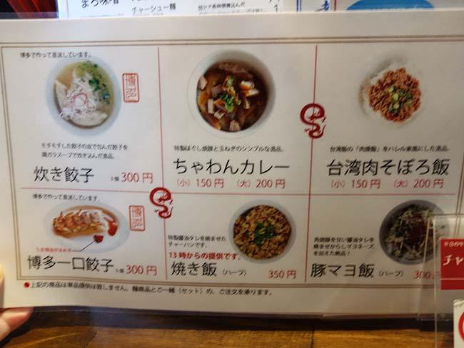 麺や ハレル家(北海道札幌)ワンコイン500円いただくWスープの中華そば