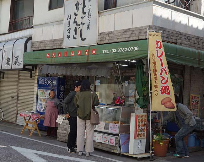 ハリマヤ[HARIMAYA](東京)戸越銀座食べ呑み歩きの2軒目で有名老舗のカレーパン