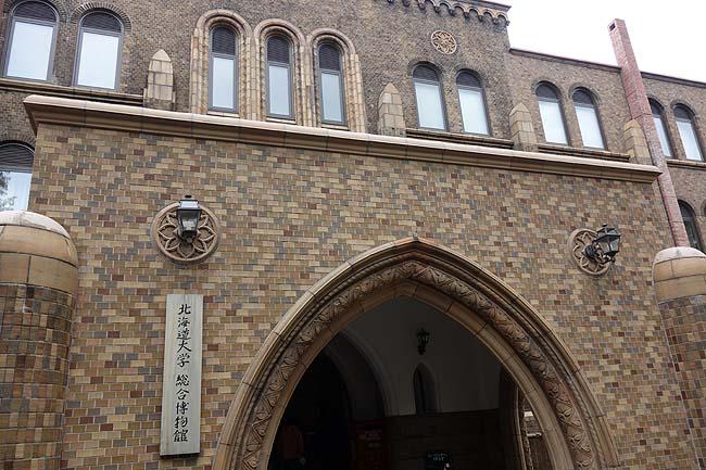 北海道大学総合博物館(札幌)北海道大学構内にある入場無料で見学できる施設としては展示品が充実!