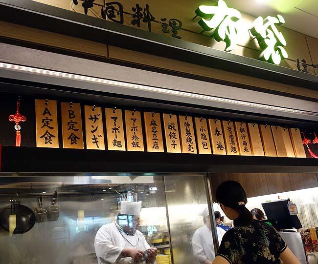 中国料理 布袋 赤れんがテラス店(北海道札幌)どでかい鶏唐揚げ[ザンギ]が有名な中華屋さん