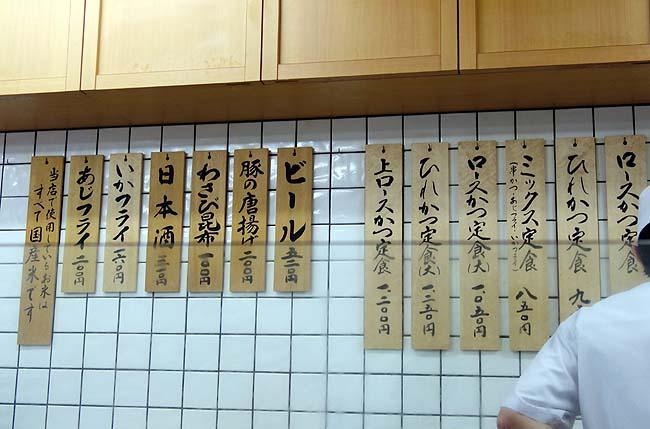 とんかつ いちよし 高田馬場店(東京)750円のロースかつ定食はめっちゃ肉厚でコストパフォーマンス最高♪