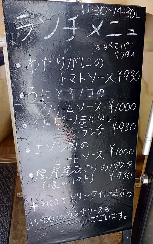 イルピーノ[il pino](北海道)イタリアンワイン酒場でいただく自家製トマトソースパスタ