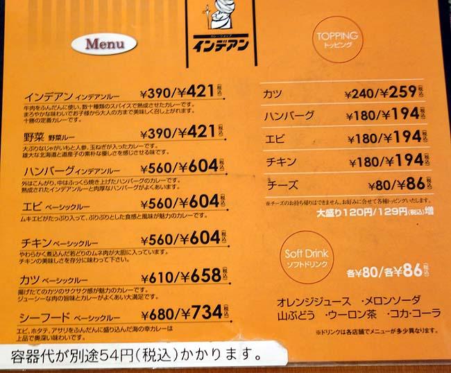 カレーショップ インデアン まちなか店(北海道)帯広のソウルカレーはやっぱ旨い!テイクアウトしてホテルで