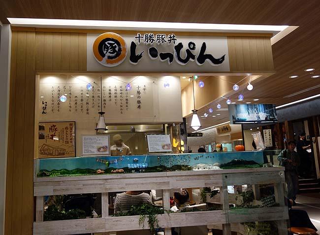 十勝豚丼 いっぴん ステラプレイス店(札幌駅)北海道の豚丼チェーンでは間違いなく一番美味しい炭火焼き豚丼
