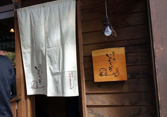 いせのじょう 高架下店(北海道札幌駅)ワンコインあっさり系の醤油らーめん