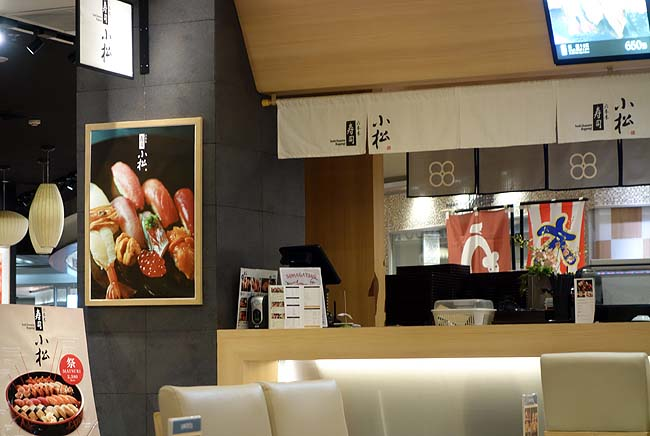 タイ料理に飽き飽きしてきた久しぶりに日本食が恋しくなり寿司でも食うか!「バンコク伊勢丹」へ