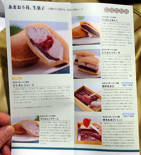 伊都きんぐ 博多マイング店(福岡)あまおうが入ったどら焼きはどんな味?