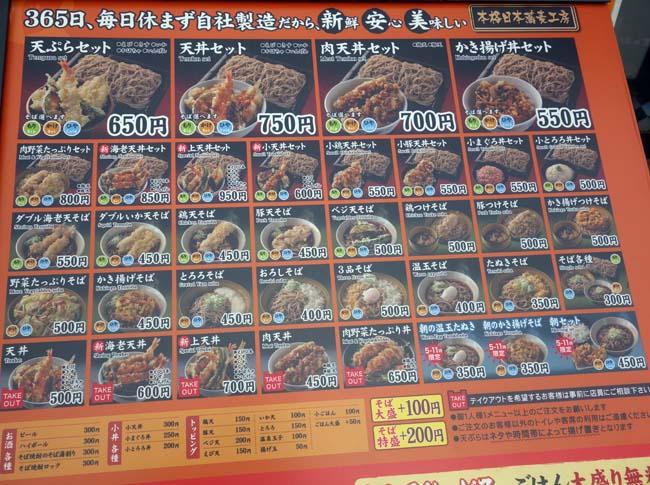 東京ローカルそばチェーンの蕎麦天丼セットのお得度は?露天風呂付きのカプセルホテルはやっぱ最高♪