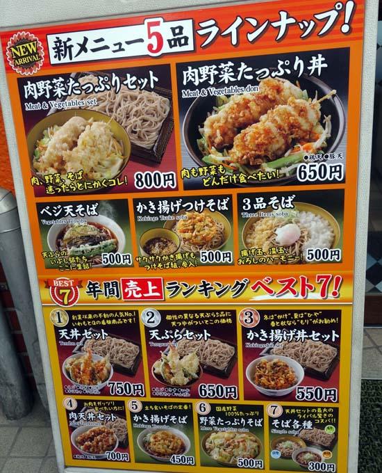 いわもとQ 神保町店(東京)茹でたて揚げたての天丼セットで♪チェーン店の域を超えた立ち食いそば