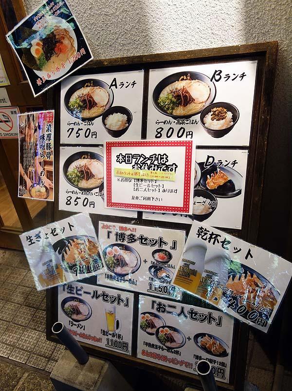 らーめん二男坊 博多本店(福岡博多駅)福岡ラーメン総選挙で1位に輝いたお店で豚骨らーめんと油そば