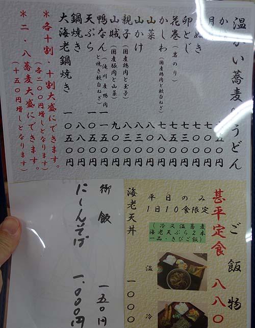 手打ち蕎麦 甚平(北海道札幌八軒)平日限定のとってもお得な二八そばのセット